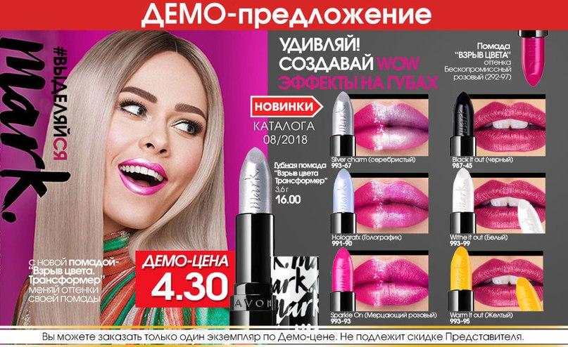 Заказать avon беларусь картинки с косметикой avon