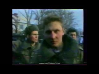 Псковские десантники в Грозном 1995 год