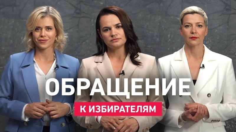 Светлана Тихановская Вероника Цепкало и Мария Колесникова обращение к избирателям