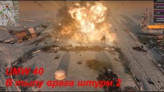 Имперский Кулак и Гвардия смерти против 2 Гвардейцев UMW 40 В тылу врага штурм 2 Вархаммер 40К