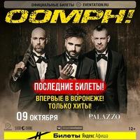Oomph! | 09.10.2019 | Воронеж
